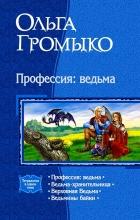 Ольга Громыко - Профессия: ведьма. Ведьма-хранительница. Верховная Ведьма. Ведьмины байки (сборник)