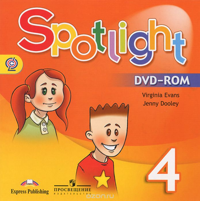 скачать учебник spotlight 4 класс