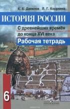 Скачать рабочей программе по истории россии 7 класс арсентьев