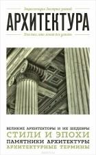 Мария Цейтлина - Архитектура. Для тех, кто хочет все успеть