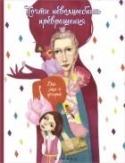 Ирина Млодик - Почти неволшебные превращения