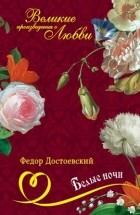 Федор Достоевский - Белые ночи. Униженные и оскорбленные (сборник)