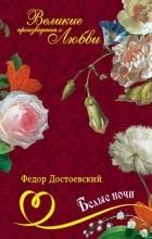 Фёдор Достоевский - Белые ночи. Униженные и оскорбленные (сборник)
