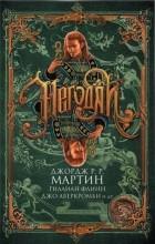 Антология - Негодяи (сборник)