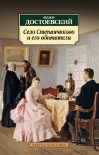 Федор Достоевский - Село Степанчиково и его обитатели