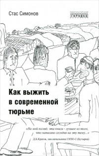 Стас Симонов - Как выжить в современной тюрьме. Часть 1