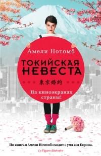 Амели Нотомб - Страх и трепет. Токийская невеста (сборник)