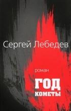 Сергей Сергеевич Лебедев - Год кометы