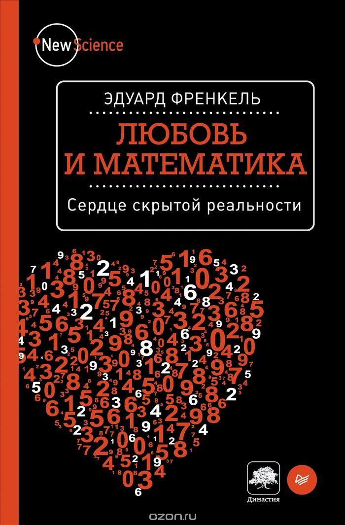 Книга «любовь и математика. Сердце скрытой реальности» эдуард.