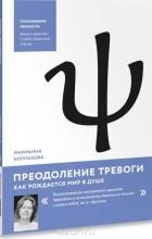 Марианна Колпакова - Преодоление тревоги. Как рождается мир в душе