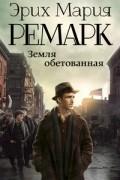 Эрих Мария Ремарк - Земля обетованная