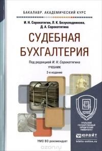 Учебник судебная бухгалтерия налоговая декларация ндфл 2019 бланк