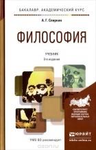 Александр Спиркин - Философия. Учебник