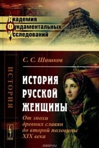 Серафим Шашков - История русской женщины. От эпохи древних славян до второй половины XIX века