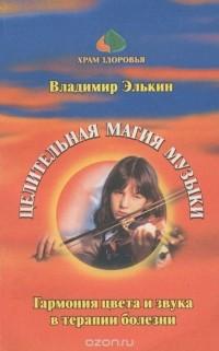 Элькин в. целительная магия музыки