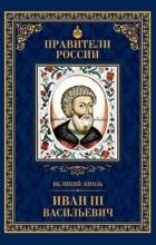 Александр Владимирович Воробьев - Великий князь Иван III Васильевич