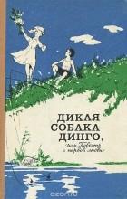 Анатолий Алексин, Рувим Фраерман - Дикая собака Динго, или Повесть о первой любви. А тем временем где-то... (сборник)