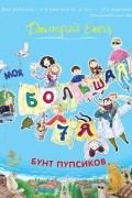 Дмитрий Емец - Бунт пупсиков