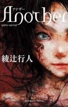 Юкито Аяцудзи - Иная [Another]. Том 1. Что?.. Почему?..