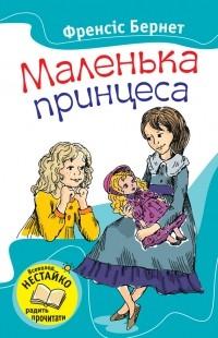 Френсіс Бернет - Маленька принцеса