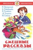 - Смешные рассказы (сборник)