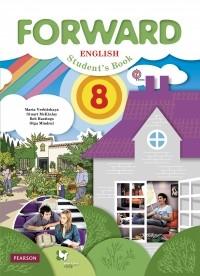 Обложка учебник форвард 8 класс английский язык