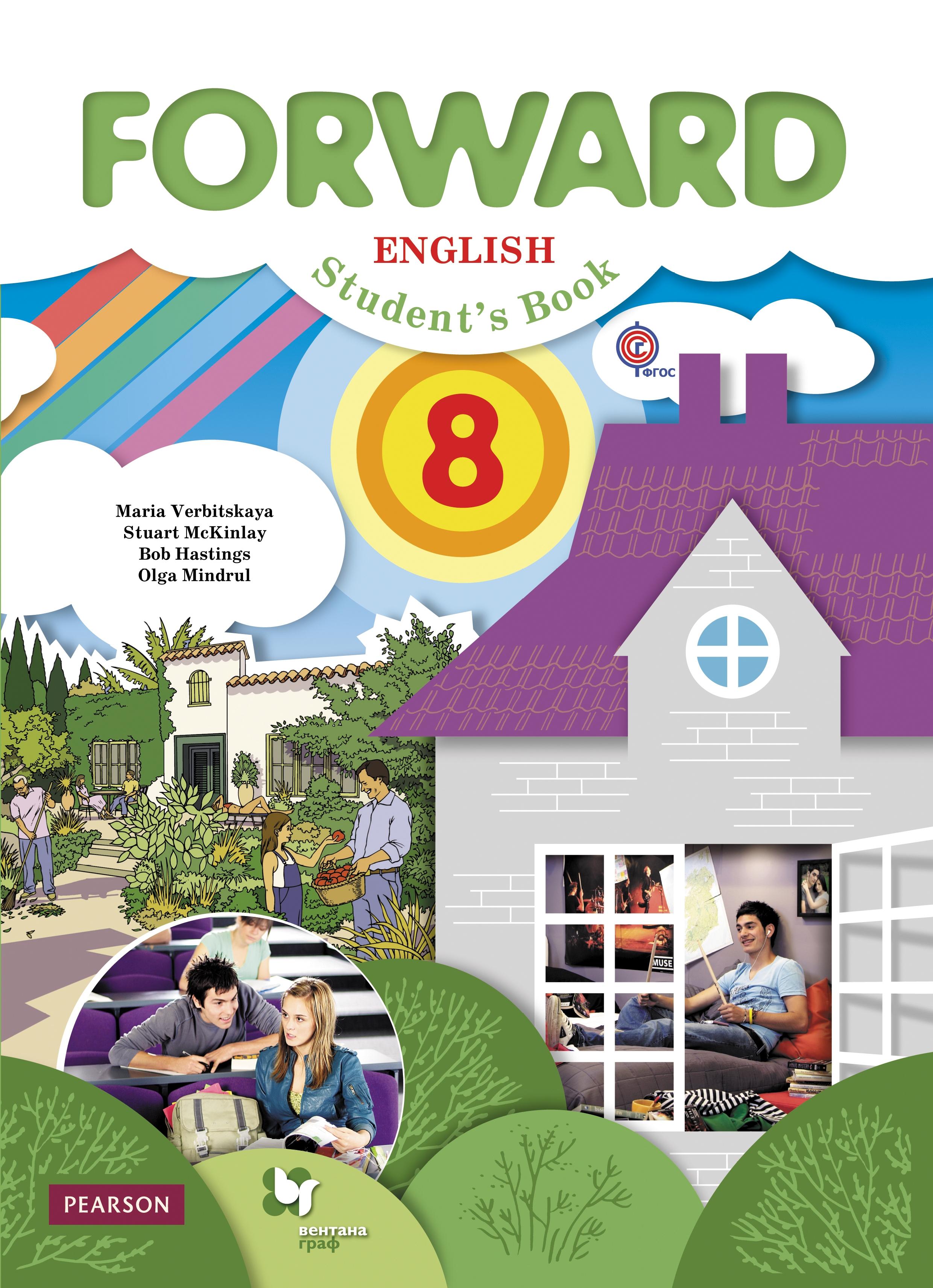 Решебник 8 класс по английскому языку перевод.