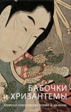 без автора - Бабочки и хризантемы. Японская классическая поэзия IX-XIX веков