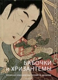 - Бабочки и хризантемы. Японская классическая поэзия IX-XIX веков