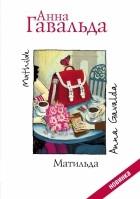 Анна Гавальда - Матильда