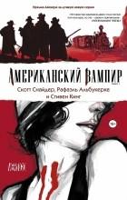 Скотт Снайдер, Рафаэль Альбукерке, Стивен Кинг - Американский вампир. Книга 1