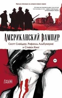- Американский вампир. Книга 1