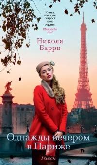 Николя Барро - Однажды вечером в Париже