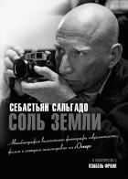 Себастьян Сальгадо - Соль земли. Автобиография одного из величайших фотографов современности