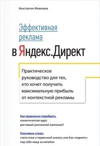 Константин Живенков - Эффективная реклама в Яндекс.Директ