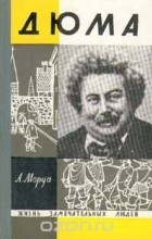 Андре Моруа - Дюма