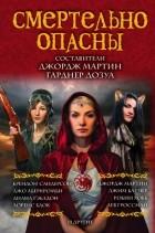 Антология - Смертельно опасны (сборник)