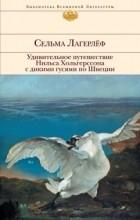 Сельма Лагерлёф — Удивительное путешествие Нильса Хольгерссона с дикими гусями по Швеции