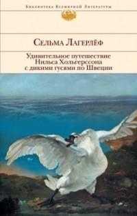 Сельма Лагерлёф - Удивительное путешествие Нильса Хольгерссона с дикими гусями по Швеции