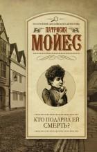 Патрисия Мойес - Кто подарил ей смерть?