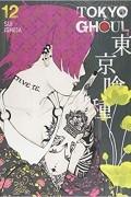 Исида Суи - Токийский гуль. Том 12