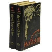 Михаил Шевердин - Набат (комплект из 2 книг)