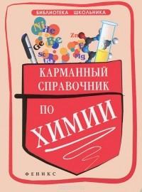 Ольга Сечко - Карманный справочник по химии
