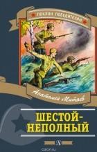 Анатолий Митяев - Шестой-неполный
