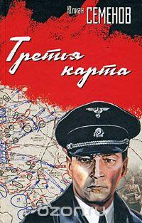 Юлиан Семенов - Третья карта