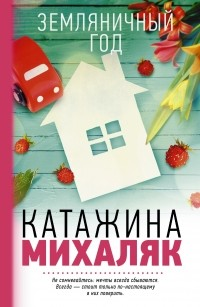 Катажина Михаляк - Земляничный год