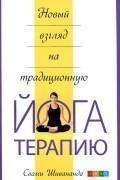 Свами Шивананда Сарасвати - Новый взгляд на традиционную йога-терапию