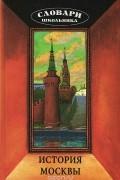 Вера Бокова - История Москвы