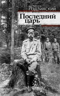 Радзинский Э.С. - Последний царь