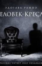 Эдогава Рампо - Человек-кресло